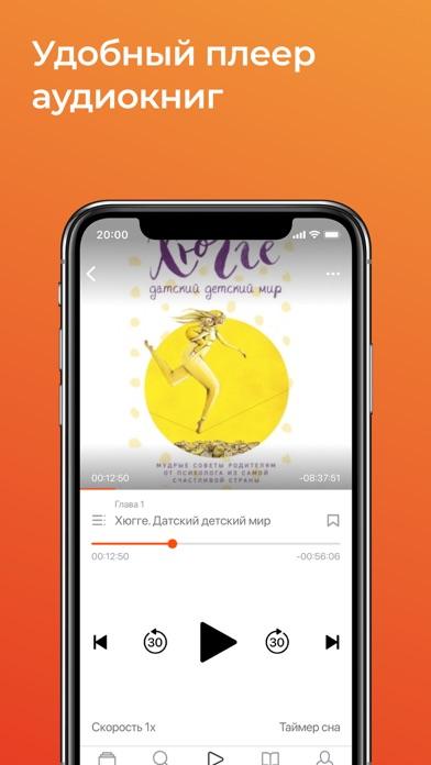Скриншот №5 к Слушай аудиокниги