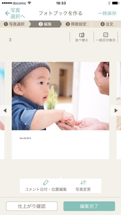 dフォト -旧フォトコレクション/フォトコレクションプラス- screenshot-3