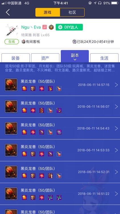 冒险岛2社区-官方精英玩家社区 screenshot-3
