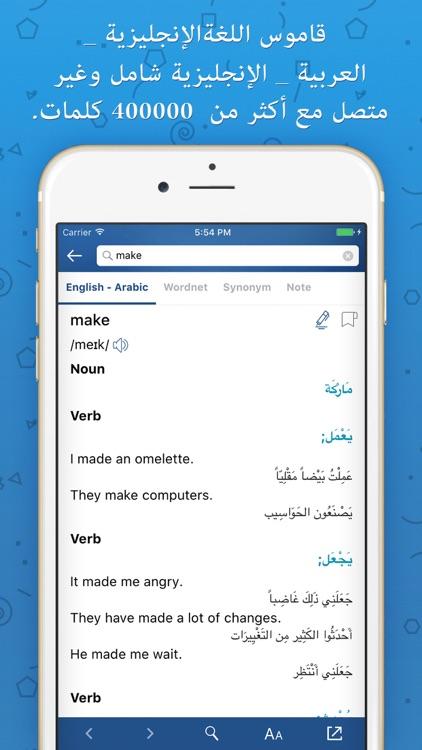 Arabic - قاموس عربي انجليزي screenshot-0