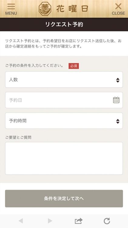 はなようび 公式アプリ screenshot-3