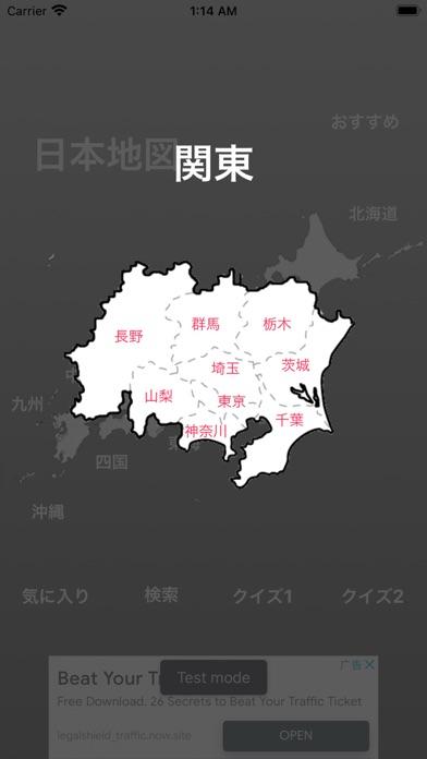 日本地図 ScreenShot3