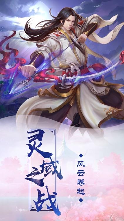 剑侠灵域-全民梦幻修仙手游