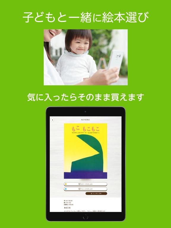 絵本ナビ 絵本アプリ :市販の絵本が読める選べるのおすすめ画像5