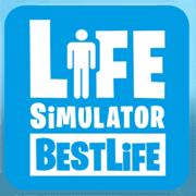 人生模拟器:美好生活 (Life Simulator)