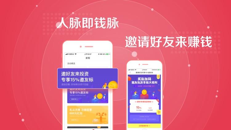 车蚁金服-16%短期高收益投资理财平台 screenshot-5