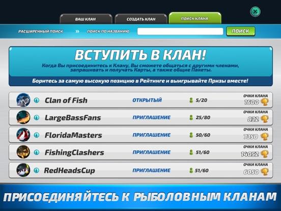 Fishing Clash: Ловить Рыбу 3D для iPad
