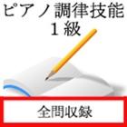 ピアノ調律技能検定 1級 icon