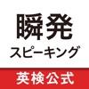瞬発スピーキング 瞬発フレーズ総復習 - iPhoneアプリ