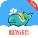 鲸鱼钱包-5秒钟快速现金消费记账app