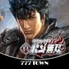 [777TOWN]ぱちんこCR真・北斗無双 - iPadアプリ