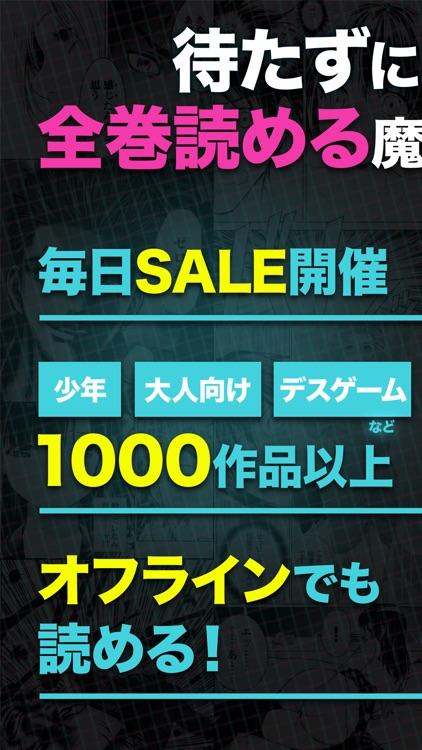 まんがヘブン 人気コミック読み放題 screenshot-0