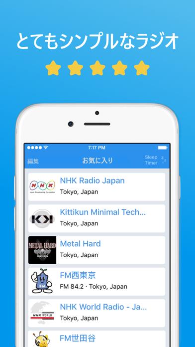 シンプル・ラジオ – FM/AMラジオのおすすめ画像1
