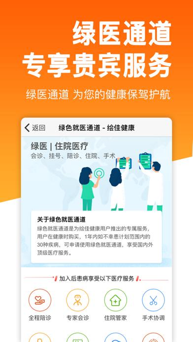 点击获取绘佳健康-互助问诊看病在线咨询服务平台