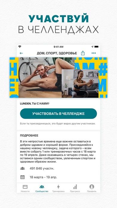Скриншот №9 к adidas Running от Runtastic