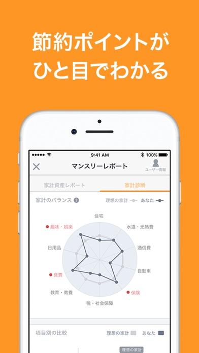 家計簿マネーフォワード-自動連携で簡単 人気の家計簿スクリーンショット