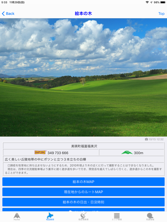 https://is1-ssl.mzstatic.com/image/thumb/Purple115/v4/98/ee/fc/98eefcd3-1ed7-5389-2581-bc0dd8b77651/2437b3db-0aaf-4074-bb19-27d642e8fcac_data_725.png/576x768bb.png