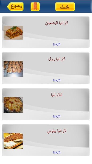 Screenshot for الطبخ الإيطالي in Lebanon App Store