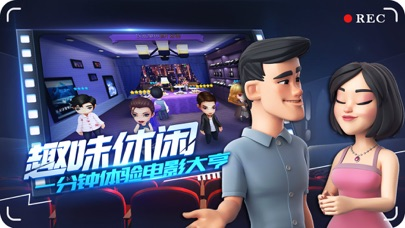 Screenshot for 疯狂影院-玩转票房,你就是大咖 in China App Store