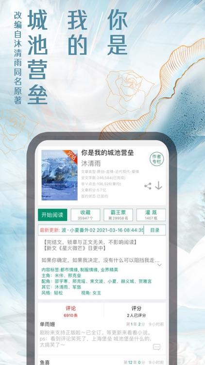 晋江小说阅读-晋江文学城 screenshot-4