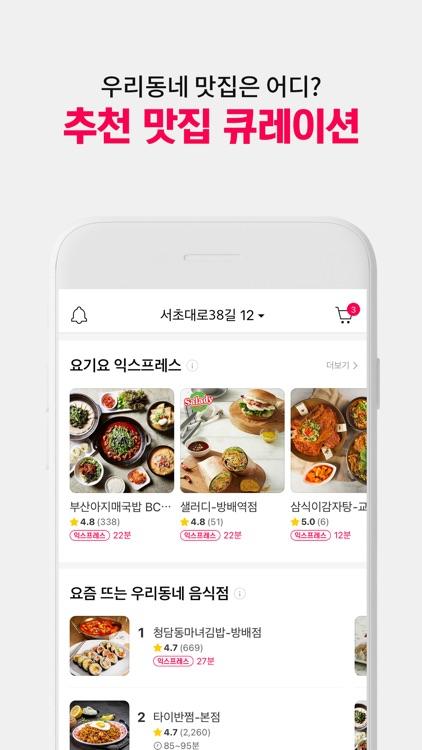 배달요기요 - 기다림 없는 맛집 배달앱 screenshot-6