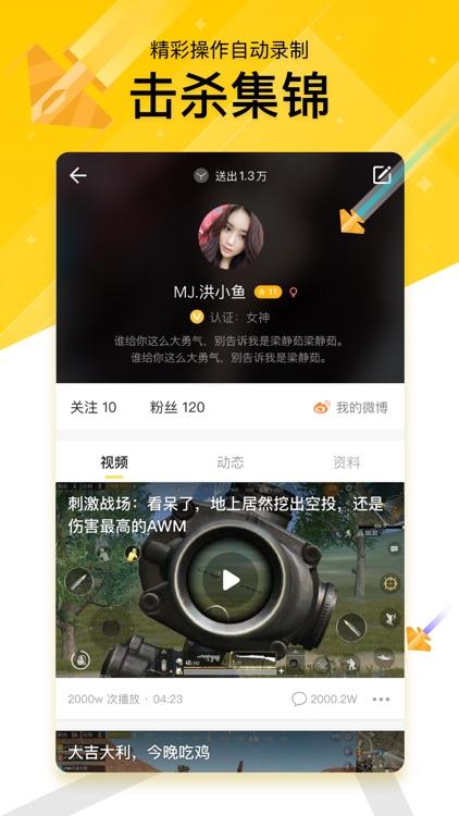 战鲨-游戏直播短视频平台 screenshot-3