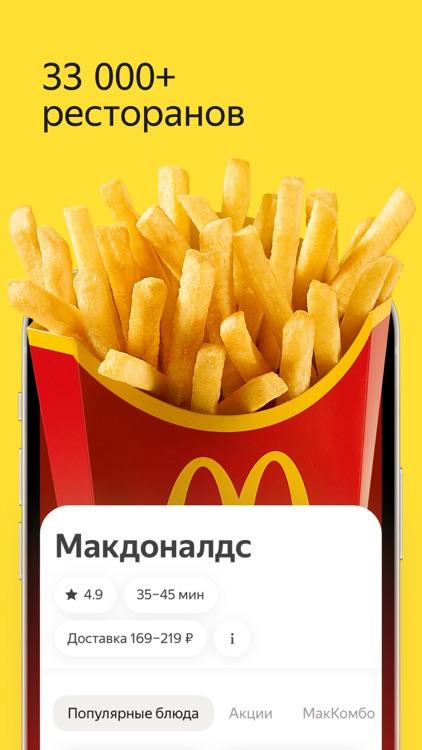 Яндекс.Еда — заказ продуктов screenshot-3
