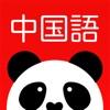 究極中国語 - iPhoneアプリ