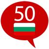 Learn Bulgarian – 50 languages