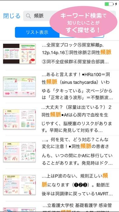 エキスパートナース ScreenShot3
