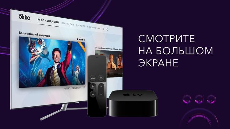 Okko Фильмы HD. Кино и сериалы screenshot-6