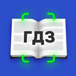 ГДЗ: решебник по фото учебника на пк