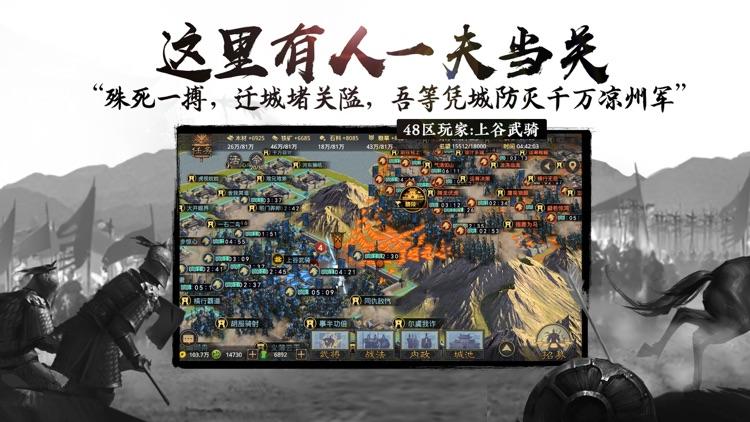 率土之滨 screenshot-3