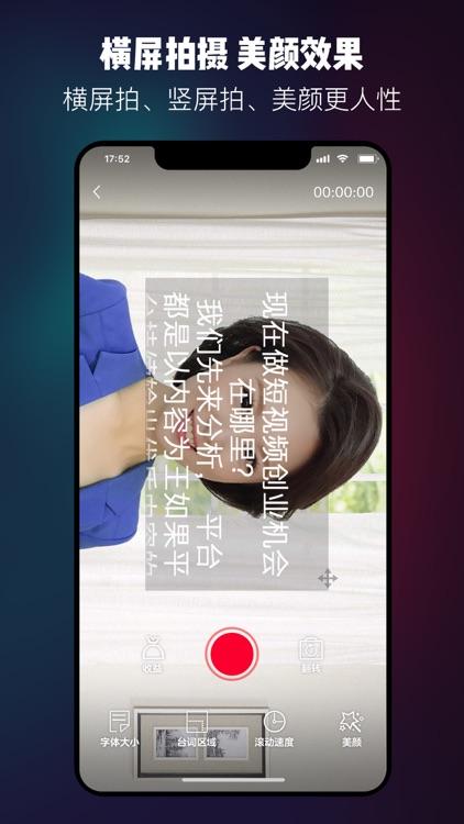 提词器-台词大师悬浮拍摄提词软件 screenshot-4