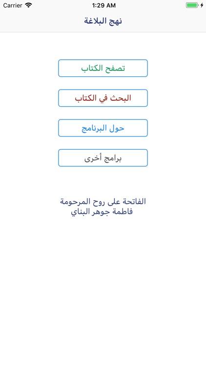 Nahj Al Balagha screenshot-3
