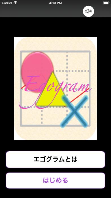 エゴグラムのおすすめ画像1