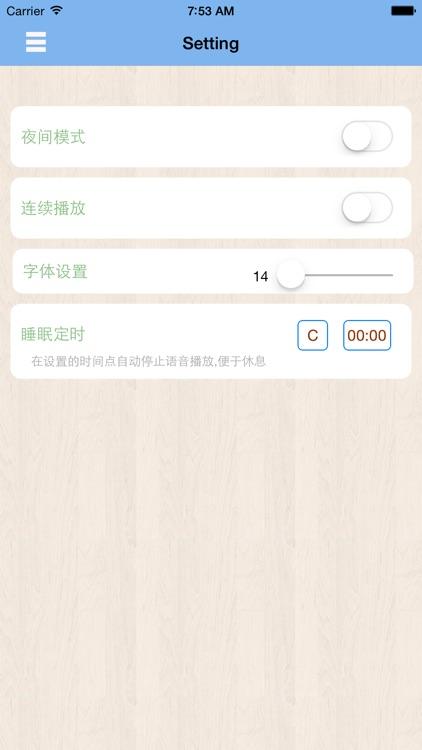 己亥杂诗诗集-有声读物 screenshot-4