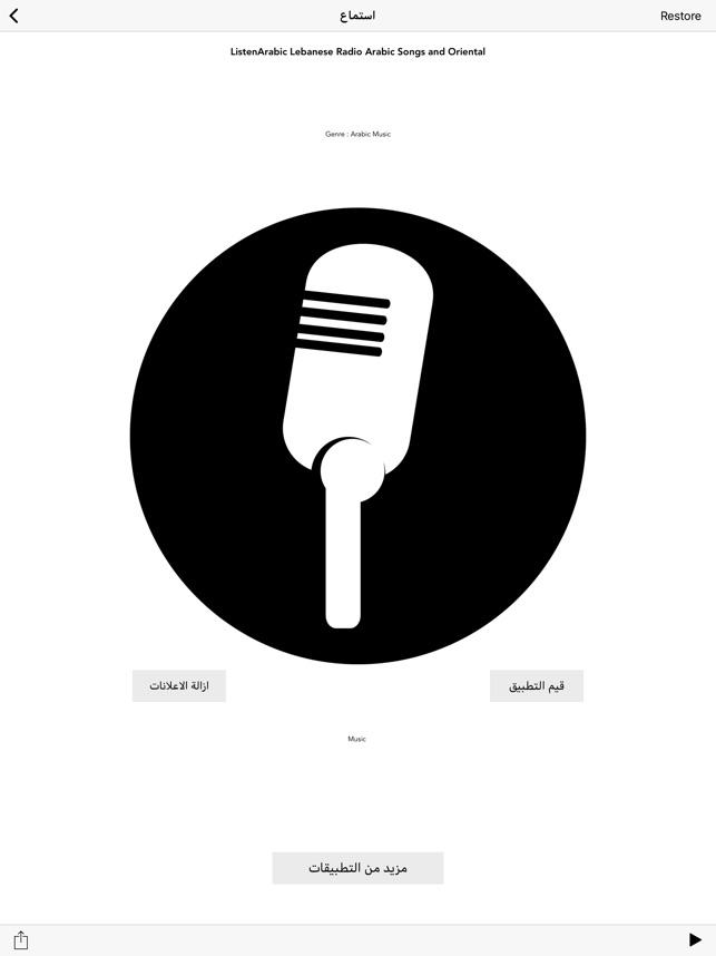 Al-Fann - Arabic Music & Songs on the App Store