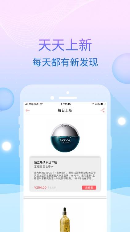 蜜惠全日淘-日淘低价正品一站购! screenshot-4