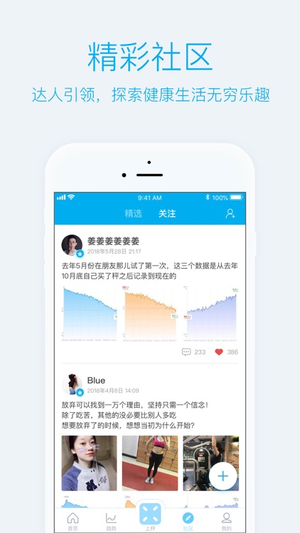 PICOOC-有品智能体脂秤 你的健康生活方式顾问 screenshot-3