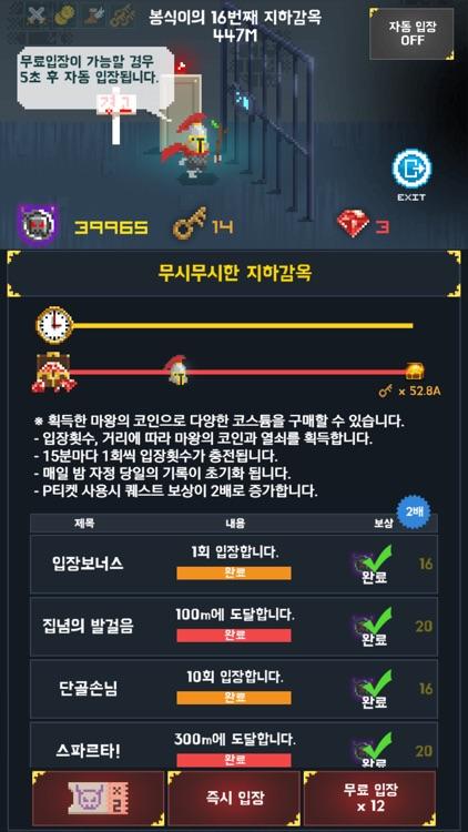 중년기사 김봉식 screenshot-3