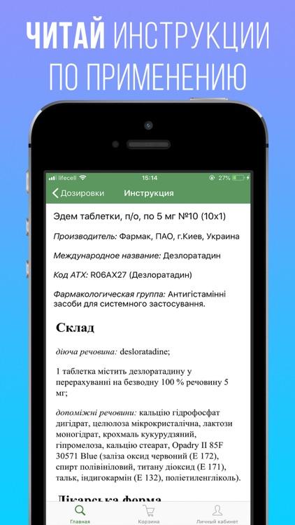 Tabletki.ua - поиск лекарств screenshot-3