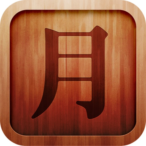 Chinese Alphabet Soundboard by Good Characters, Inc