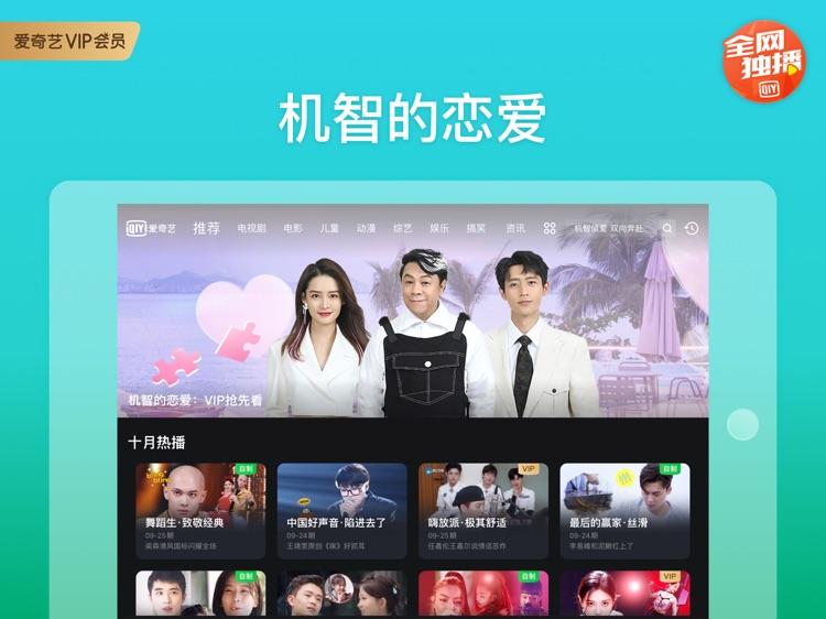 爱奇艺HD-八角亭谜雾全网独播 screenshot-4