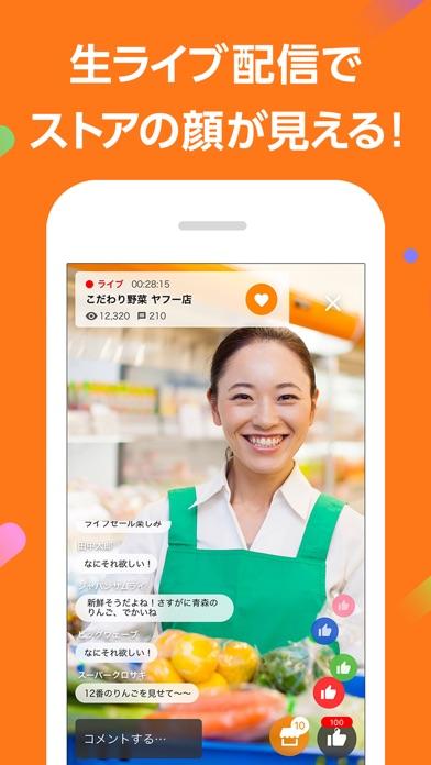 Yahoo!ショッピングのスクリーンショット3