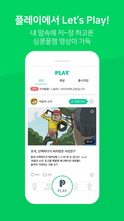 네이버 웹툰 - Naver Webtoon screenshot-4