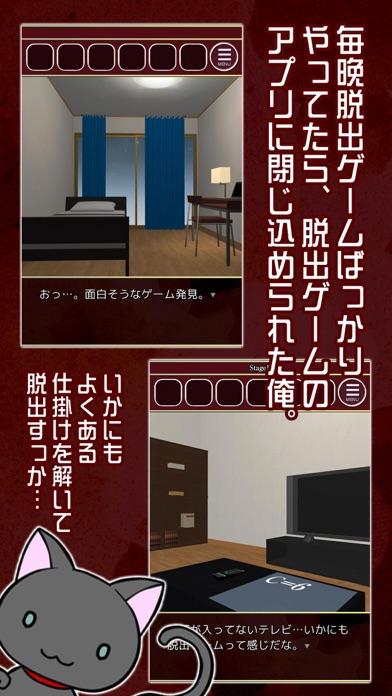 【脱出ゲーム】アプリからの脱出紹介画像2