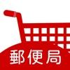 郵便局のネットショップ - iPhoneアプリ