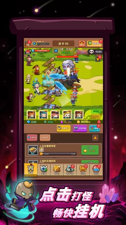 王者守卫-超强英雄挂机塔防 screenshot-0