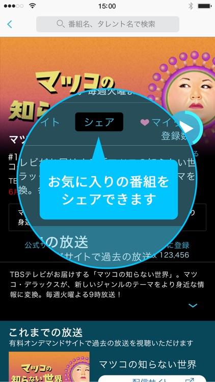 TVer(ティーバー) screenshot-7